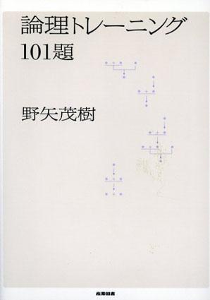 論理トレーニング101題/野矢茂樹