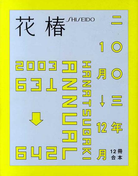 花椿合本2003年1月号~12月号 HANATSUBAKI/仲條正義デザイン