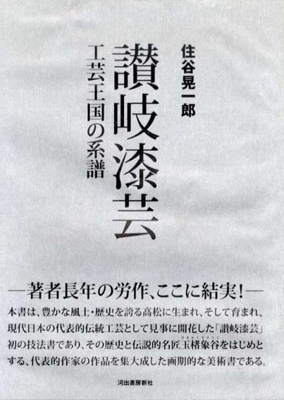 讃岐漆芸 工芸王国の系譜/住谷晃一郎