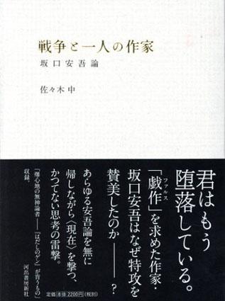 戦争と一人の作家 坂口安吾論/佐々木中