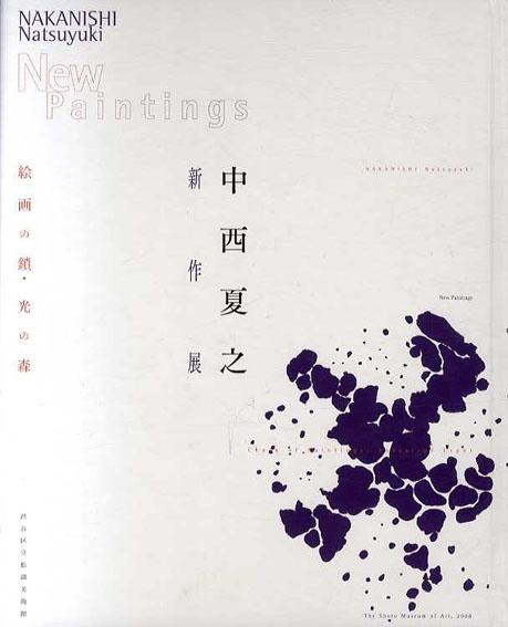 中西夏之新作展 絵画の鎖・光の森/