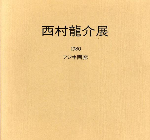 西村龍介展/
