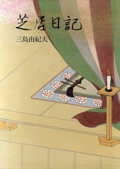 芝居日記/三島由紀夫