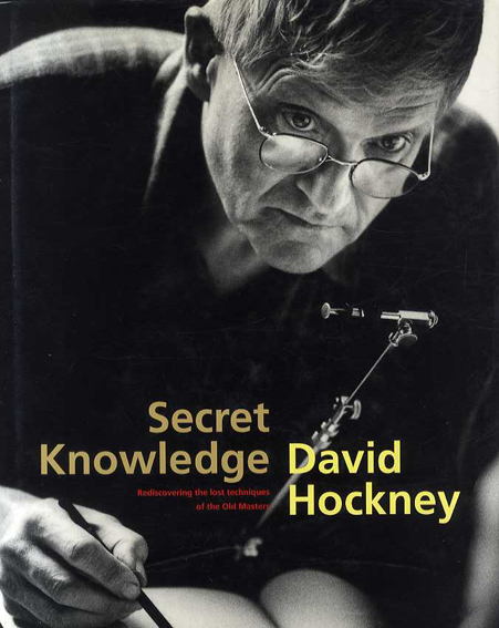 秘密の知識 巨匠も用いた知られざる技術の解明 Secret knowledge/デイヴィッド・ホックニー