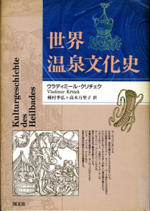 世界温泉文化史/ウラディミール・クリチェク 種村季広/高木万里子訳
