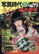 写真時代 増刊 創刊2周年記念 ライブ荒木経惟/末井昭編のサムネール