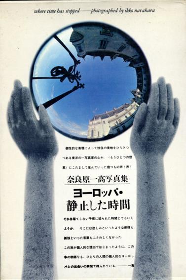 奈良原一高写真集 ヨーロッパ・静止した時間/奈良原一高