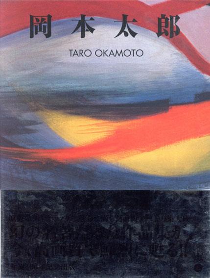 岡本太郎 Taro Okamoto/岡本太郎 針生一郎/P・クロソウスキー/ワルドベルグ解説