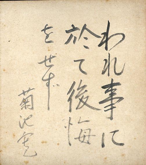 菊池 寛 夏目 漱石