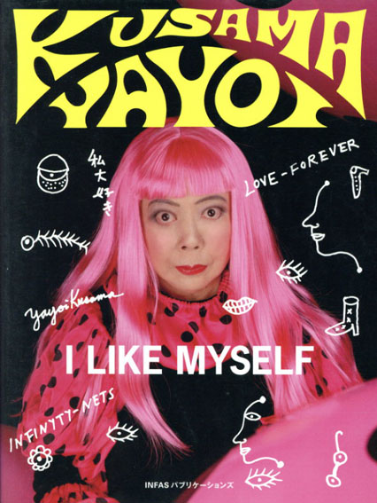 わたし大好き I Like Myself/草間彌生