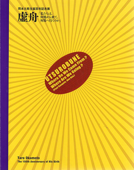 岡本太郎生誕百年記念展 虚舟 「私たちは、何処から来て、何処へ行くのか」/馬淵晃編