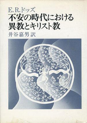 不安の時代における異教とキリスト教/E.R.ドッズ 井谷嘉男訳