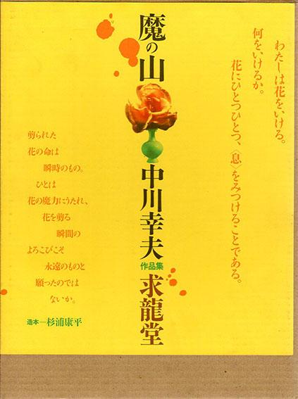 魔の山 A Flower is Mystic Mountain/中川幸夫