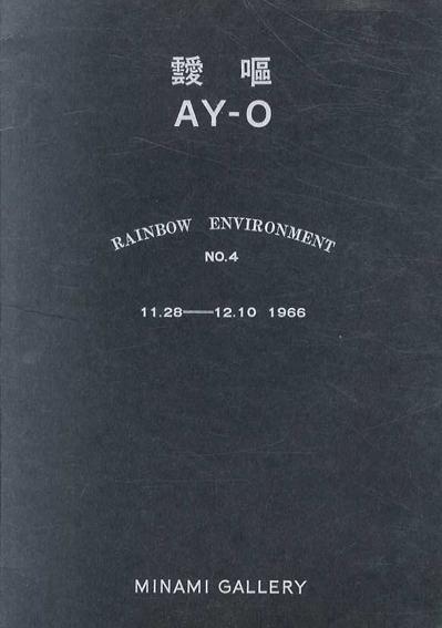 靉嘔 Rainbow Environment No.4 11.28-12.10 1966/