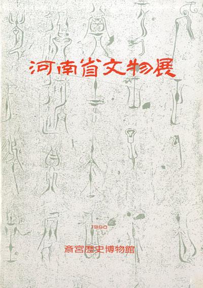 河南省文物展/