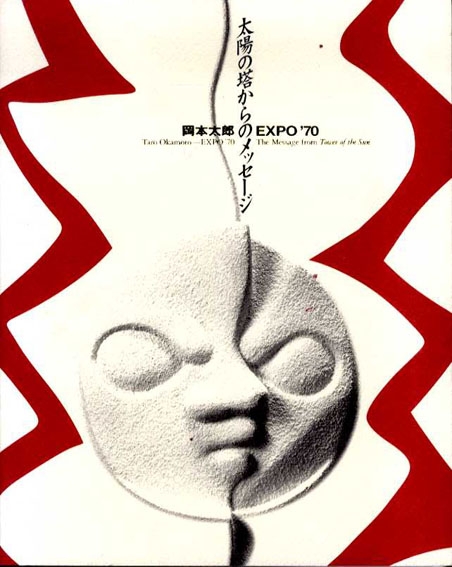 岡本太郎Expo'70 太陽の塔からのメッセージ/