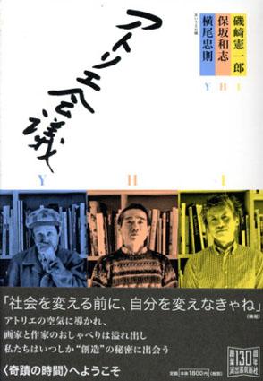 アトリエ会議/横尾忠則/保坂和志/磯崎憲一郎