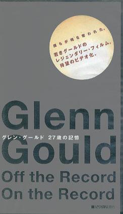 グレン・グールド 27歳の記憶 VHS/