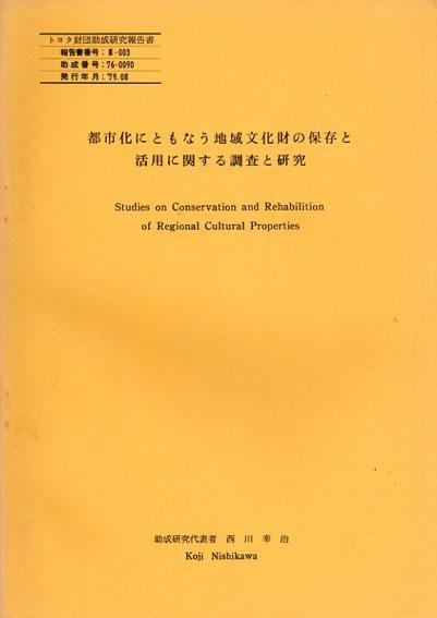 都市化にともなう地域文化財の保存と活用に関する調査と研究/西川幸治