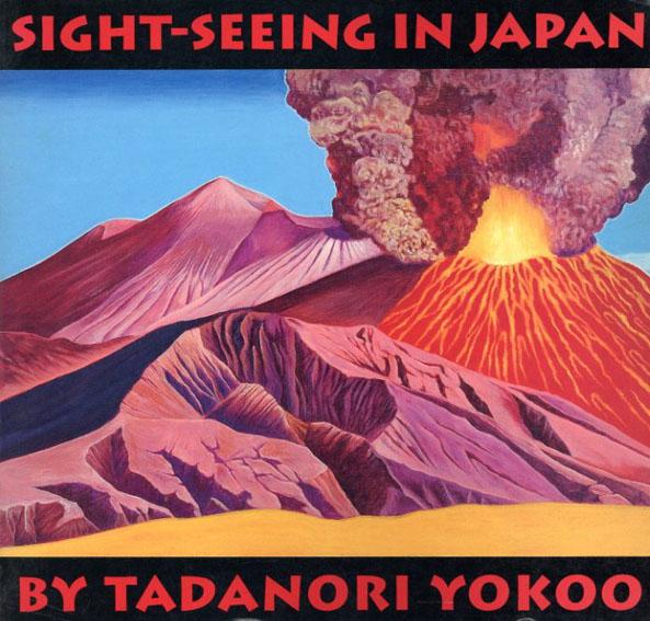 横尾忠則日本幻景'73-'74/横尾忠則