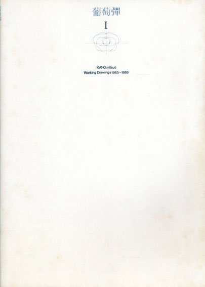 葡萄弾1 加納光於 Working Drawings1965-1989/