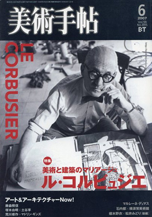 美術手帖 2007.6 No.895 美術と建築のマリアージュ ル・コルビュジエ/