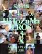 人妻エロス HiToZuMa EROS 3/X/荒木経惟のサムネール