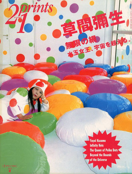 プリンツ21 2002年夏号 草間彌生 無限の網 水玉女王、宇宙を超える/