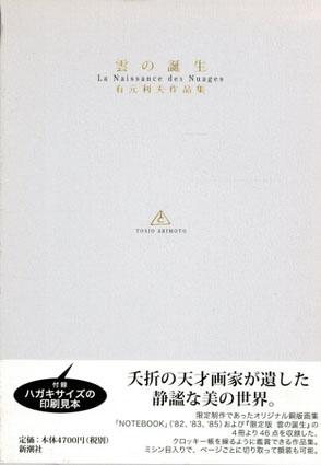 雲の誕生 有元利夫作品集/有元利夫