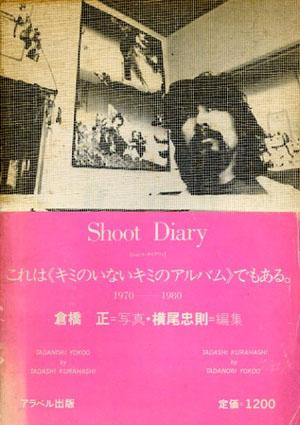 Shoot Diary/倉橋正写真・横尾忠則編