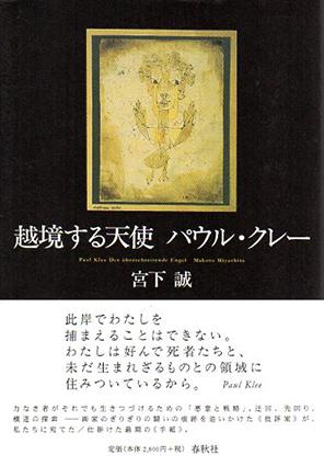 越境する天使 パウル・クレー/宮下誠