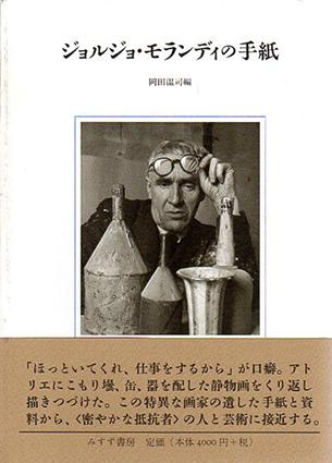 ジョルジョ・モランディの手紙/岡田温司編