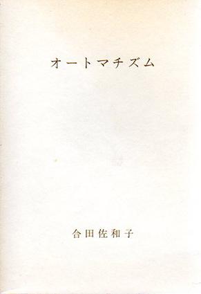 オートマチズム/合田佐和子