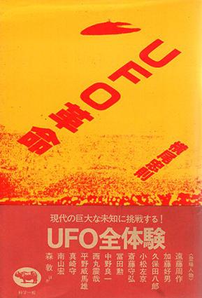 UFO革命/横尾忠則