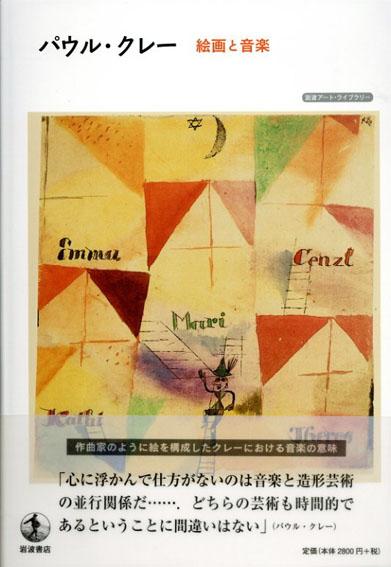 パウル・クレー 絵画と音楽 岩波アート・ライブラリー/ハーヨ・デュヒティング 後藤文子訳