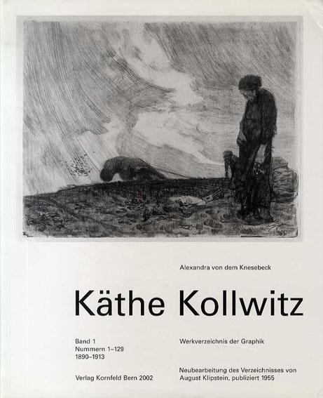 ケーテ・コルヴィッツ カタログ・レゾネ1 Kathe Kollwitz : Werkverzeichnis Der Graphik Band1 1890-1913/