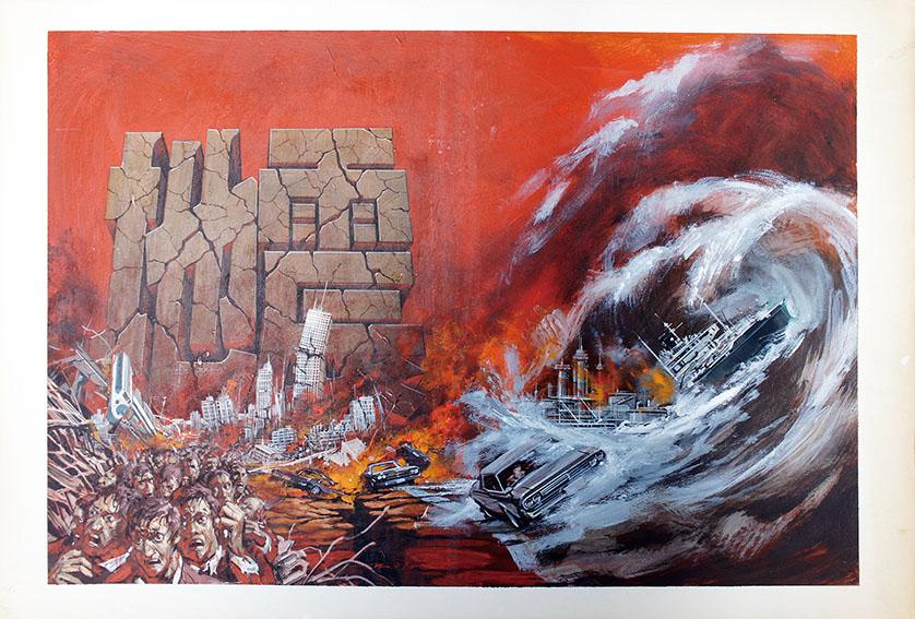 生頼範義画稿額「地震」/Noriyoshi Ourai