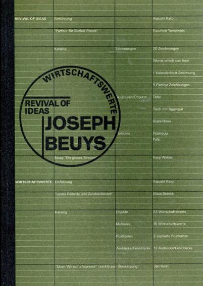 ヨーゼフ・ボイス展 再生するイデア 経済の価値/Joseph Beuys