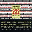 日本の作家222/横尾忠則のサムネール
