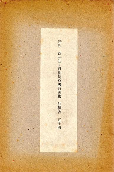 詩画集 婚礼/日和崎尊夫 西一知詩