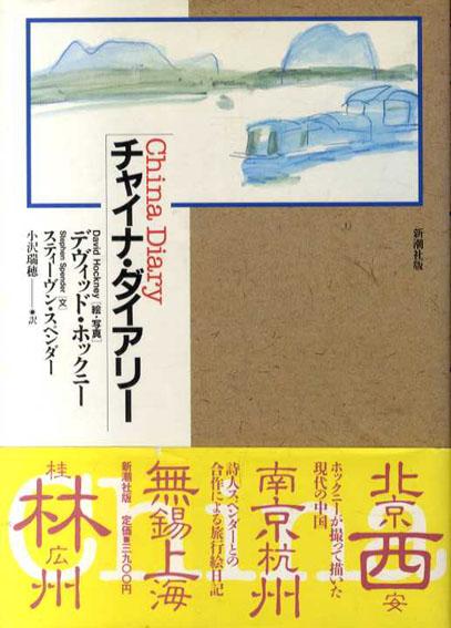 ディヴィッド・ホックニー チャイナ・ダイアリー China Diary/スティーブン・スペンダー デヴィッド・ホックニー