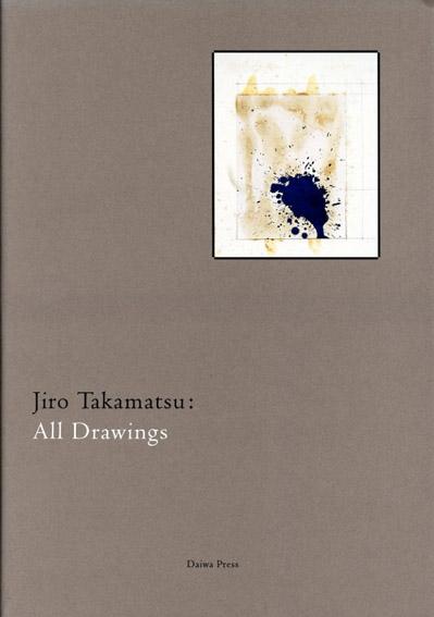 高松次郎ドローイング集 Jiro Takamatsu: All Drawings/ユミコ チバ アソシエイツ編