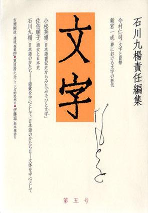 文字 第5号/石川九楊編