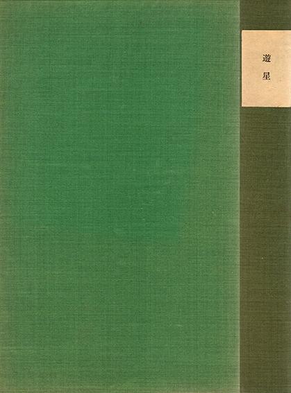 遊星 詩篇と版画の冊子 5冊組/鶴岡善久