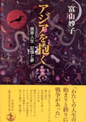 アジアを抱く 画家人生 記憶と夢/富山妙子