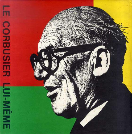 ル・コルビュジエ Le Corbusier: Lui-Meme/Jean Petit