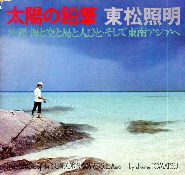 カメラ毎日別冊 太陽の鉛筆 沖縄・海と空と島と人びと・そして東南アジアへ/東松照明