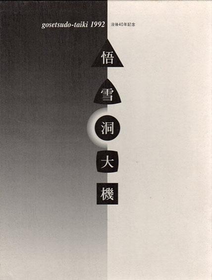 悟雪洞大機 その生涯と作品/山本永暉