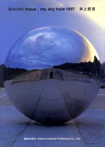 井上武吉 My Sky Hole 1997/Bukichi Inoue