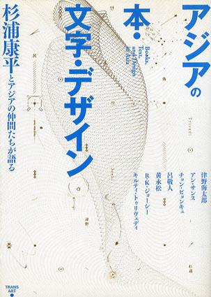 アジアの本・文字・デザイン/杉浦康平